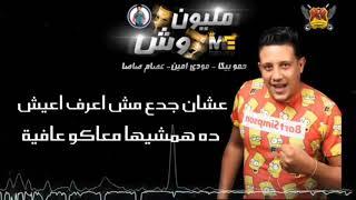 حمو بيكا دار الزمان ولعب بيا حالة واتساب مهرجان مليون وش حمو بيكا