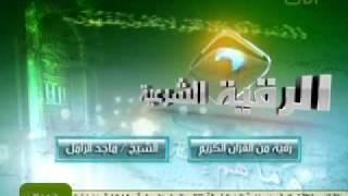 الرقية الشرعية الشيخ ماجد الزامل roqia healing quran