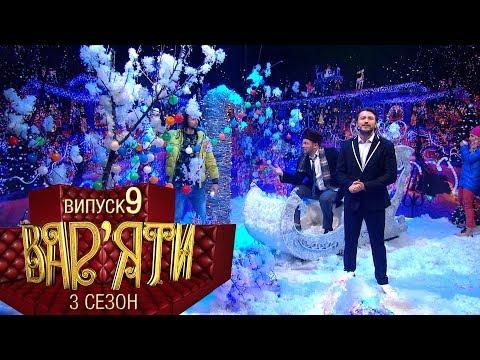 Вар'яти (Варьяты) - Сезон 3. Випуск 9 - 18.12.2018
