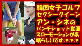 アン・シネ(Shinae Ahn/안 신애 )韓国女子プロゴルフ界のセクシークイーン アン・シネ 検索動画 21
