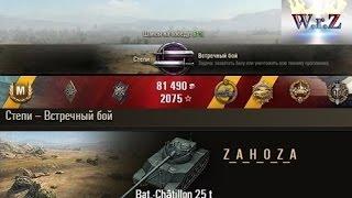 Bat.-Châtillon 25 t  Колобанов  без потерь ХР  Степи – Встречный бой  World of Tanks 0.9.15 wot