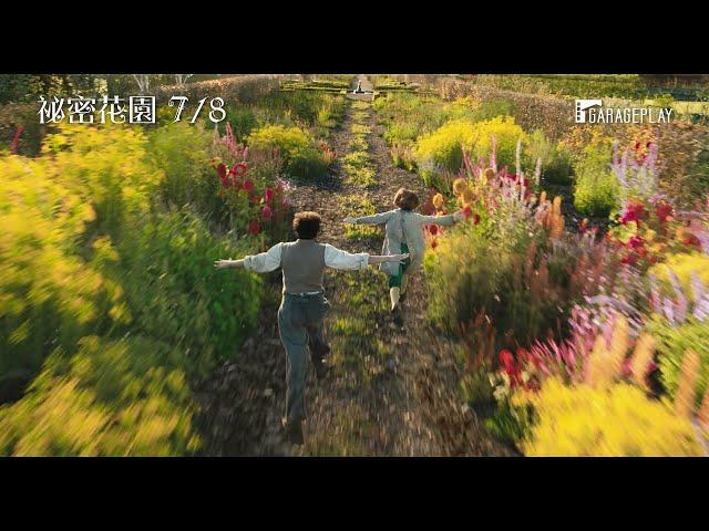 《哈利波特》團隊奇幻打造【祕密花園】The Secret Garden 電影預告7/8(三) 搶先全球上映