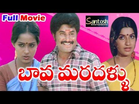 Bava Mardallu Telugu Full Movie {HD}   Rajanikanth   Radha   Ambica