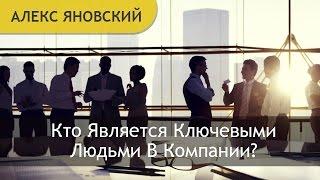 Структура Компании. Кто Является Ключевыми Людьми В Компании?