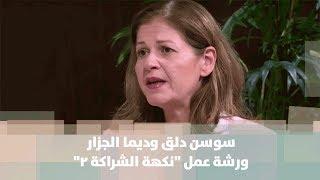 """سوسن دلق وديما الجزار - ورشة عمل """"نكهة الشراكة 2"""""""