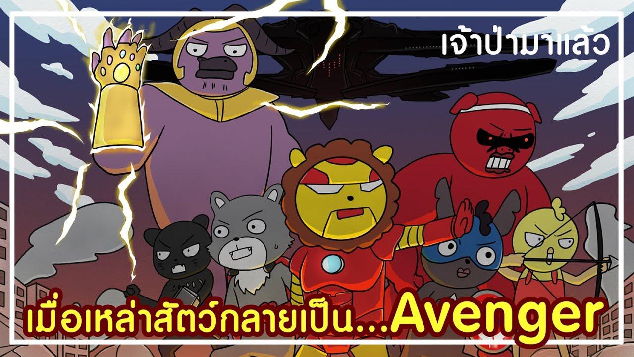 เมื่อเหล่าสัตว์กลายมาเป็น Avenger I เจ้าป่ามาแล้ว