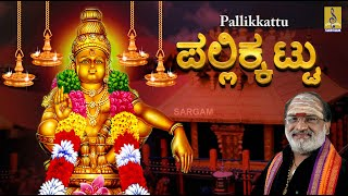 Pallikkattu Jukebox - a song from the Album Pallikkattu sung by Veeramani Raju