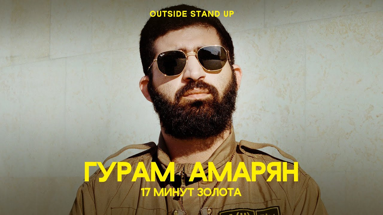 Гурам Амарян «17 минут золота» | OUTSIDE STAND UP