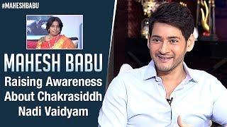 Mahesh Babu Raising Awareness About Chakrasiddh Nadi Vaidyam | Dr Sathya Sindhuja | Suma Kanakala