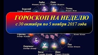 Гороскоп на неделю с 30 октября по 5 ноября 2017 года ✨☄✨