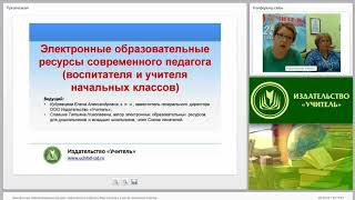 Электронные образовательные ресурсы современного педагога (воспитателя и учителя начальных классов)