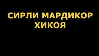 СИРЛИ МАРДИКОР ХИКОЯ