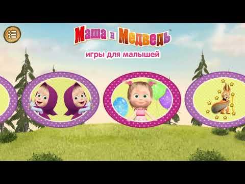 Маша и Медведь Игры Для Малышей