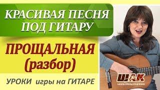 Как играть на гитаре ПРОЩАЛЬНАЯ - Ефимыч. Уроки игры на гитаре