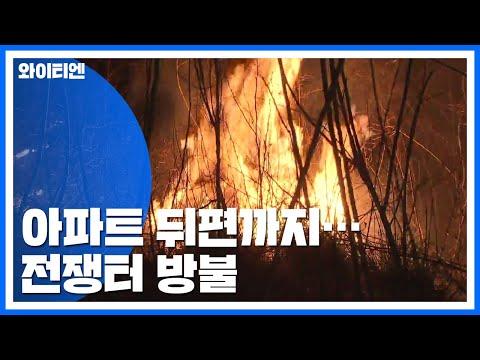 [고성 화재] 아파트 뒤편까지 번진 불...전쟁터 방불케하는 피난 행렬 / YTN
