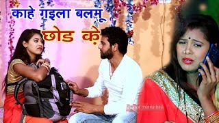Bhojpuri Sad Song काहे गइला बलमू छोड़ के Vinod Yadav Parosh Wali Bhauji Bhojpuri Songs 2018