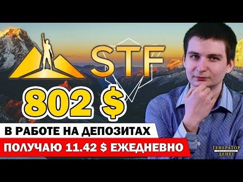Делаю новый вклад в STF и теперь рабочий депозит 802 USD. Получаю 11.42 USD ежедневно!