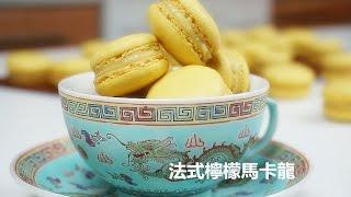 [Eng Sub] 法式檸檬馬卡龍做法 教程 French lemon macaron easy recipe