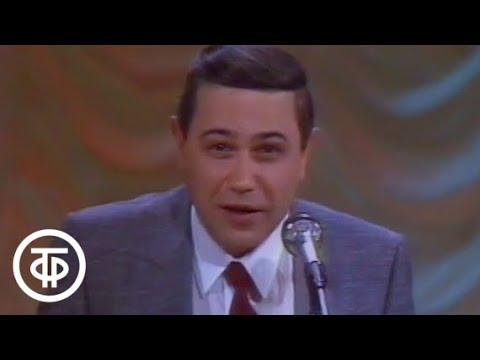 Аншлаг? Аншлаг! Олимпийские игры сатиры и юмора (1990)