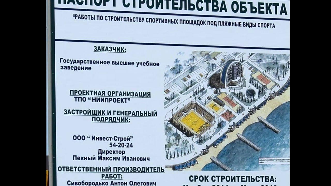 Паспорт строительного объекта образец скачать
