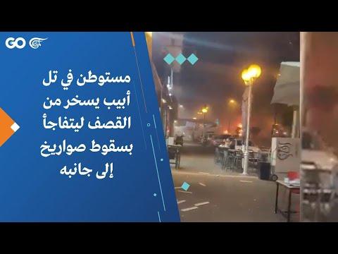 مستوطن في تل أبيب يسخر من القصف ليتفاجأ بسقوط صواريخ إلى جانبه