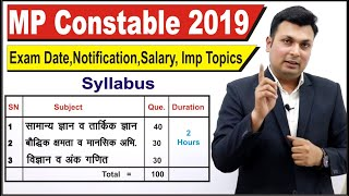 MP Constable 2019 - Syllabus, Books, Strategy, Salary, Previous Papers, Age Etc About MP POLICE Exam