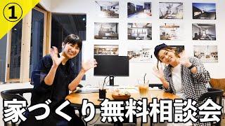 【家づくり】オオトリ建築の家づくり相談会を体験!【無料相談会】注文住宅|オオトリ建築