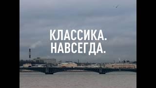 «Классика. Навсегда.» 28 апреля Санкт-Петербург