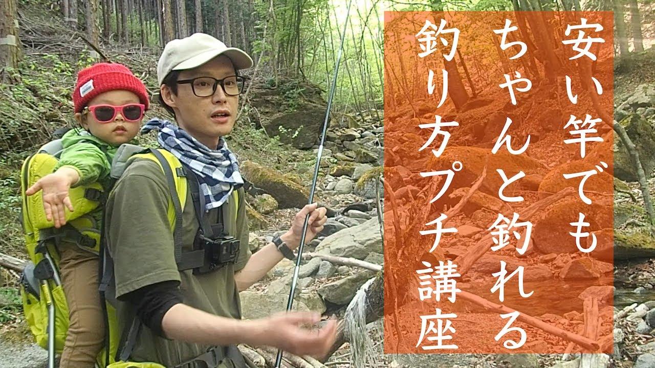 テンカラの釣り方|道具〜キャスティング〜アワセ〜ヒットシーンを解説!!初心者さんが自然渓流で釣るための実践テクニック!!|Tenkara Fishing.