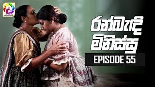 Ran Bandi Minissu Episode 55 || 01st July 2019 Thumbnail