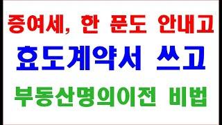 남양주시 호평동 부동산 증여세절세, 미리상속, 개명5만…