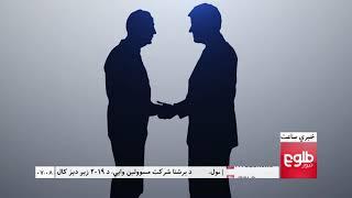LEMAR NEWS 16 February 2018 / د لمر خبرونه ۱۳۹۶ د دلو ۲۷