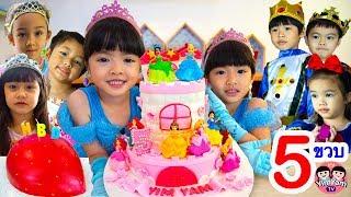หนูยิ้มหนูแย้ม   เป่าเค้กวันเกิด 5ขวบ Birthday party Princess