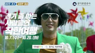 경기도 착한여행 캠페인 홍보영상(손헌수 3분디스코편)