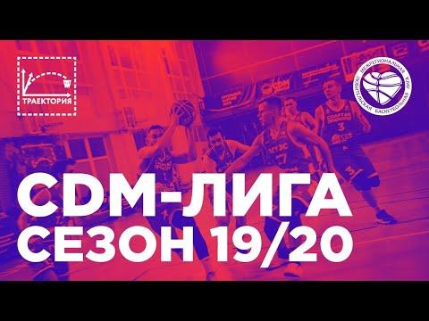 CDM-ТРАЕКТОРИЯ - ВМТП | 19 ТУР CDM-ЛИГА