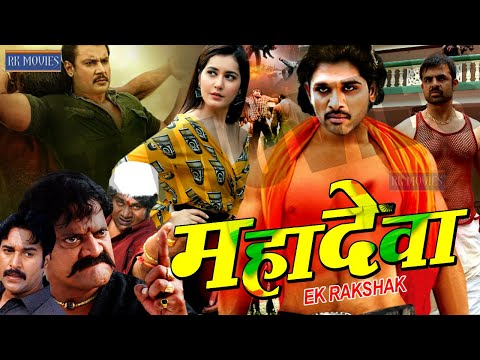 महादेवा-(-ek-rakshak-)ll-new-south-indian-hindi-dubbed-movie-2019-upload-ll-rk-movies