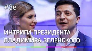 Эротические похождения Зеленского Как можно изменить самой стильной Первой Леди Украины