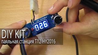 Набор для сборки, Цифровая паяльная станция для HAKKO T12 Handle, T12-HY2016(, 2017-01-13T23:29:43.000Z)