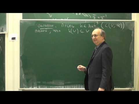 Лекция 6 | Алгебры Клиффорда и спинорные группы | Николай Вавилов | Лекториум
