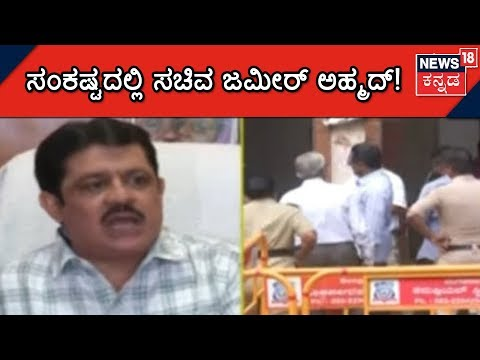 IMA Jewels Scam: ED summons Karnataka Minister Zameer Ahmed | ಇಲ್ಲ ನನಗೆ ಯಾವ ನೋಟೀಸ್ ಬಂದಿಲ್ಲ-Zameer