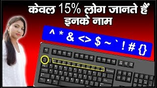 Only Few People know These Keyboard's Symbles on Computer 🖥⌨