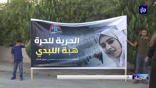 """أردنيون يطالبون بمبادلة المستوطن المتسلل بـ """"اللبدي ومرعي"""" - (30-10-2019)"""