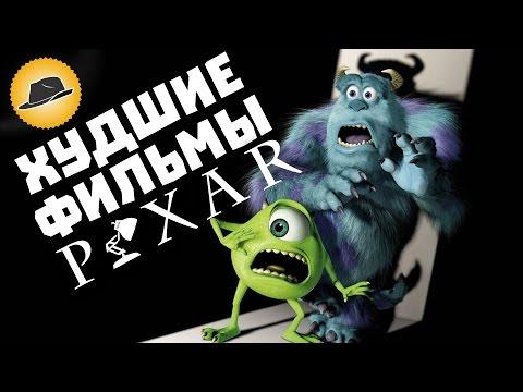 5 Неудачных Мультфильмов PIXAR [ТОПот Сокола] - Ruslar.Biz