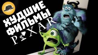 5 Неудачных Мультфильмов PIXAR [ТОПот Сокола]