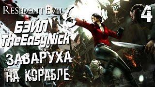 Прохождение Resident Evil 6 CO OP  Дмитрий Бэйл и EasyNick — Часть 4: БИТВА НА КОРАБЛЕ