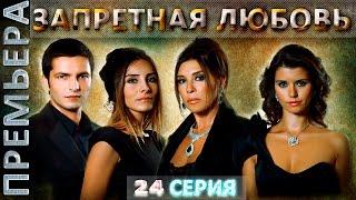 Запретная любовь 24 - серия