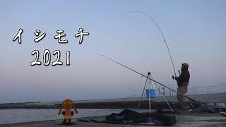 イシモチ 2021【後編】
