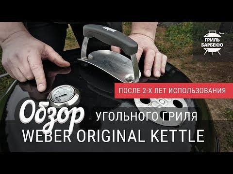 Обзор угольного гриля Weber Original Kettle после двух лет использования