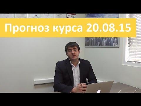 Аналитика форекс на сегодня от Владимира Чернова 20 августа 2015, прогнозы по рынку Форекс на сегодн