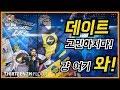 달콤 살벌한 소개팅 시즌1 3회 (미국 바닷가에서 달콤한 데이트)